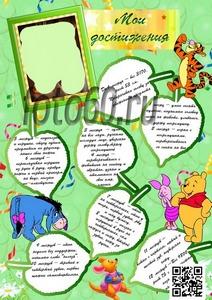 плакат с достижениями за годик винни пух
