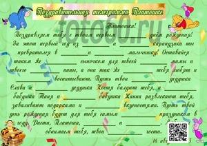 телеграмма на годик