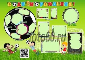 плакат на футбольную тему