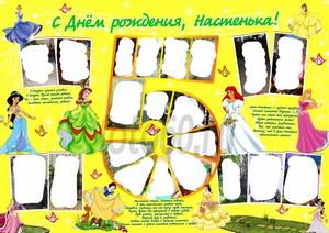 плакат с принцессами