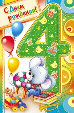 Поздравление с днем рождения малышу 4 годика