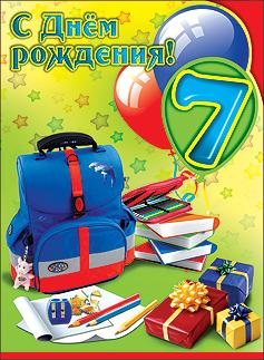 Поздравления с днем рождения сына с 7 лет