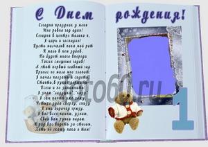 книга плакат для мальчика