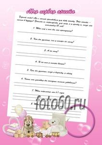 письмо в будущее ребенку