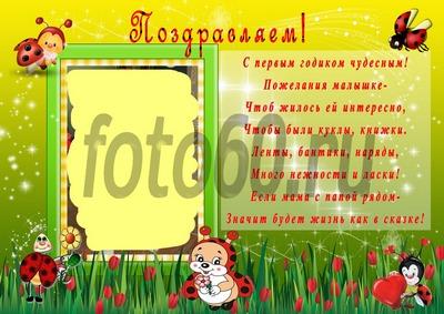плакат на годик с божьими коровками