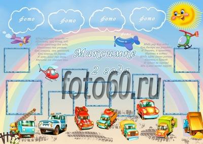 плакат для мальчика