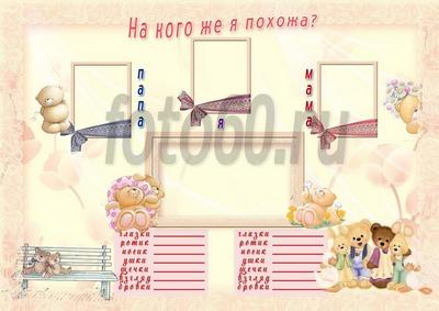 плакат с мишками
