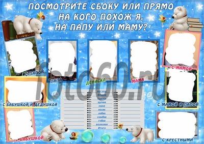плакат с белыми медведями