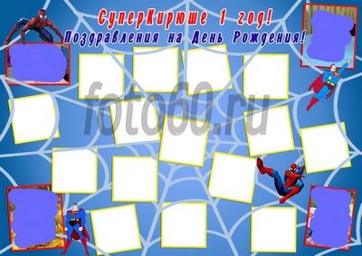 плакат человек паук для пожеланий