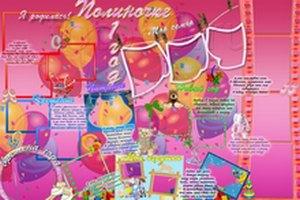 плакат на 1 год дочке