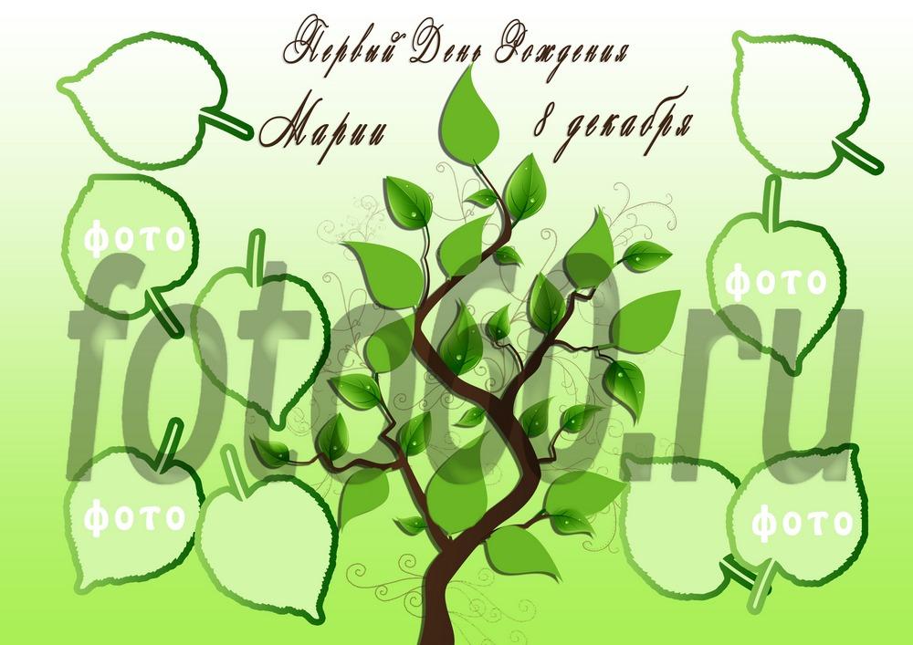 Поздравление про дерево 91